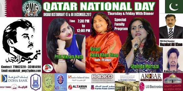 Qatar National Day Celebration Tickets