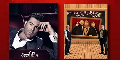 Wael Kfoury and Ktir Salbeh Show in UAE